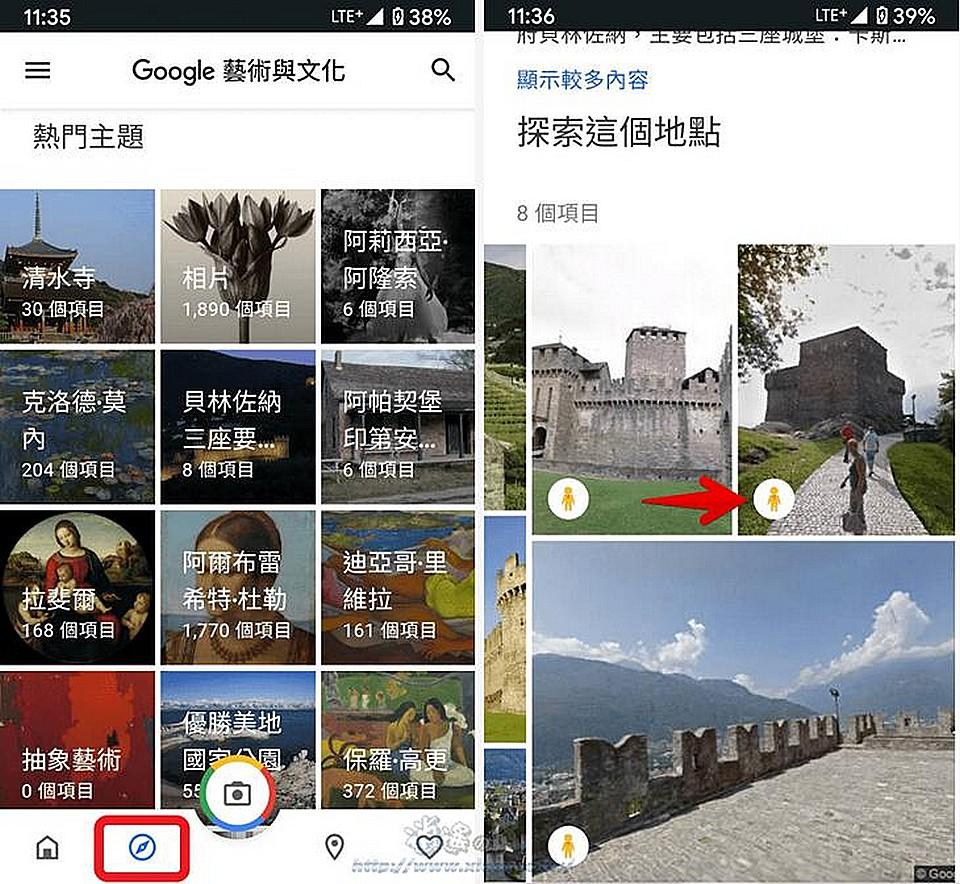 Google Arts & Culture App 欣賞知名藝術畫作