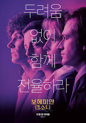 Bohemian Rhapsody Movie Poster 8
