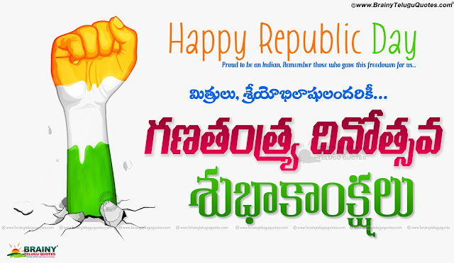 Republic Day Greetings Quotes in Telugu, Telugu Republic Day Hd wallpapers