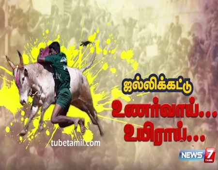 Jallikattu Unarvaai Uyiraai.. – News 7 Tamil