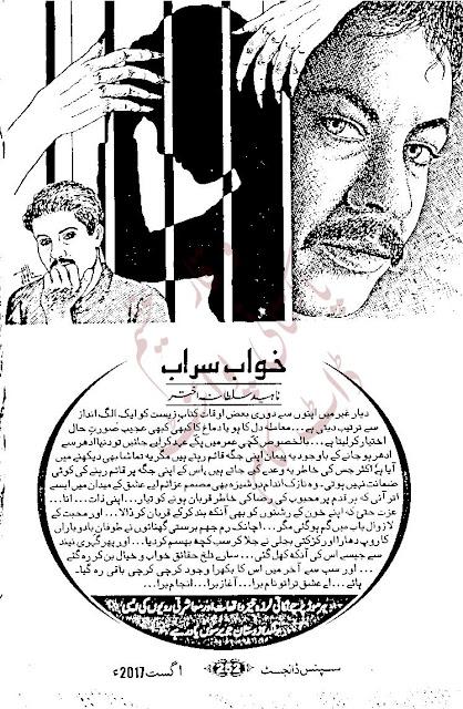 Free online reading Khwab sarab novel by Nahid Sultana Akhtar
