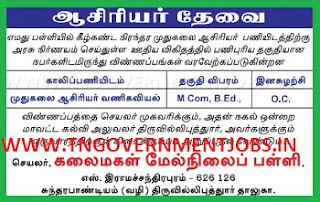 Applications are invited for PGT Commerce Post in Kalaimagal Higher Secondary School S Ramachandrapuram Srivilliputhur (Govt Aided)