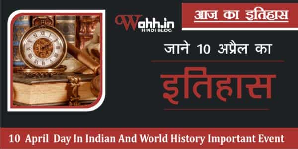History-Of-10-April-In-Hindi