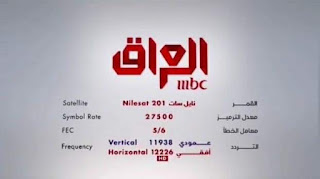 تردد قناة إم بي سي العراق MBC Iraq