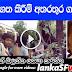 [VIDEO]- Sidu Teledrama Shooting Scene - TV derana
