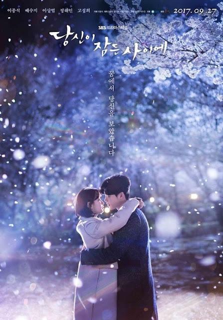 《當你沉睡時》公開戲劇海報 李鍾碩秀智櫻花樹下的深情相擁