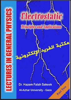 تحميل كتاب محاضرات في الفيزياء العامة pdf .د. حازم فلاح سكيك