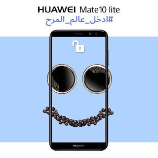 خطوات تحديث Huawei Mate 10 Lite لفتح قفل الشاشة من خلال التعرف على الوجه