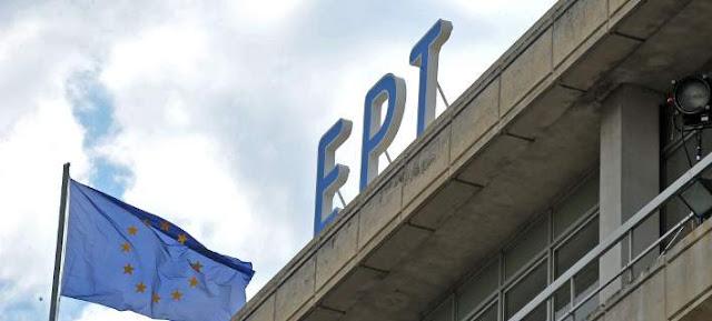 ΕΡΤ: Το ΔΣ ζήτησε τις παραιτήσεις των γενικών διευθυντών