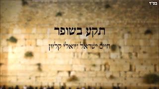*חדש* חיים ישראל ויואלי קליין - תקע בשופר