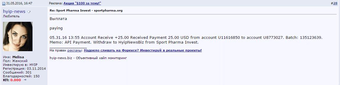 Отзыв инвестора о Sport Pharma Invest