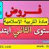 جميع اختبارات و فروض كتابية في مادة التربية الإسلامية لمستوى السنة الثانية ابتدائي لجميع الدورات الأولى و الثانية