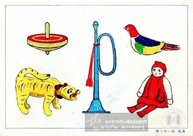 玩具(玩具,陀螺,偶,樂器) 圖片來源:日治時代臺灣小公學校美術教課書數位典藏收集計畫