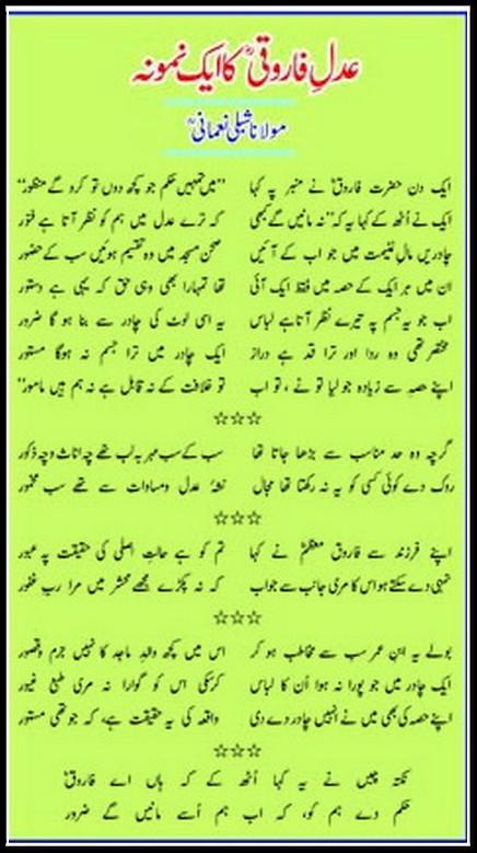 Adal o insaf in islam in urdu essay allama - Urdu Essay Site