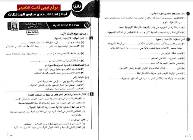 امتحانات السنوات السابقة علوم تانية اعدادي لجميع محافظات مصر
