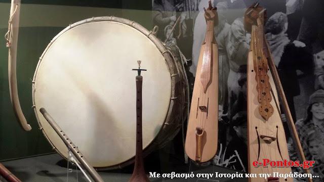 Στο Μουσείο Ποντιακού Ελληνισμού της Ε.Π.Μ. θα βρεθεί η ΕΠΟΝΑ
