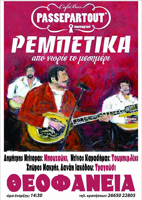 Ηγουμενίτσα: Ζωντανή μουσική, αύριο το μεσημέρι, στο Passepartout