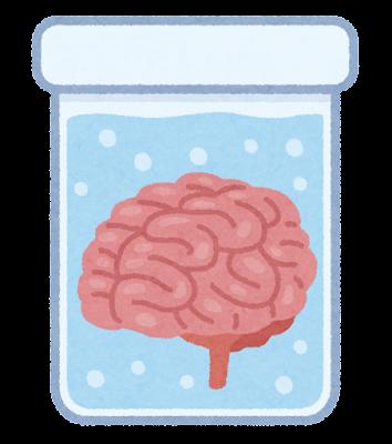 水槽の脳のイラスト