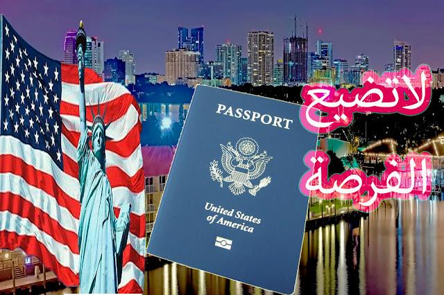 طريقة التسجيل الصحيحة في قرعة الهجرة إلى أمريكا لسنة 2019 أسرع قبل أن تضيع منك الفرصة مع طريقة معرفة هل تم قبولك