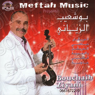 Bouchaib Ziani-Lamrigal 7adi lmrigal o damdouma kadi haja