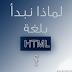 لماذا نبدأ بلغة الHTML؟
