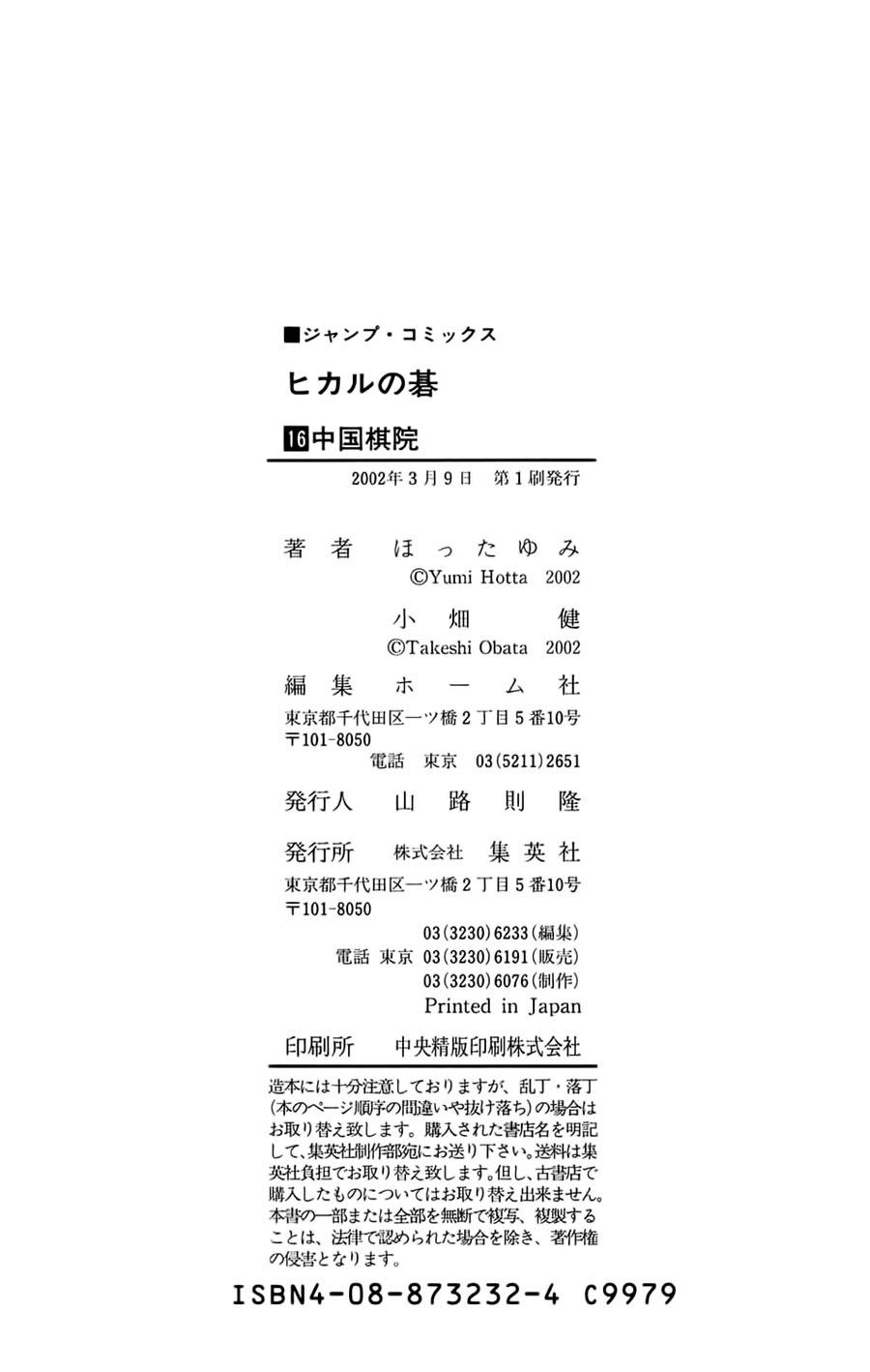 Hikaru No Go hikaru no go chap 139 trang 22