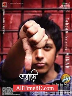 Aari by Tahsan Feat. Minar 2011 Eid album Bangla mp3 song free download