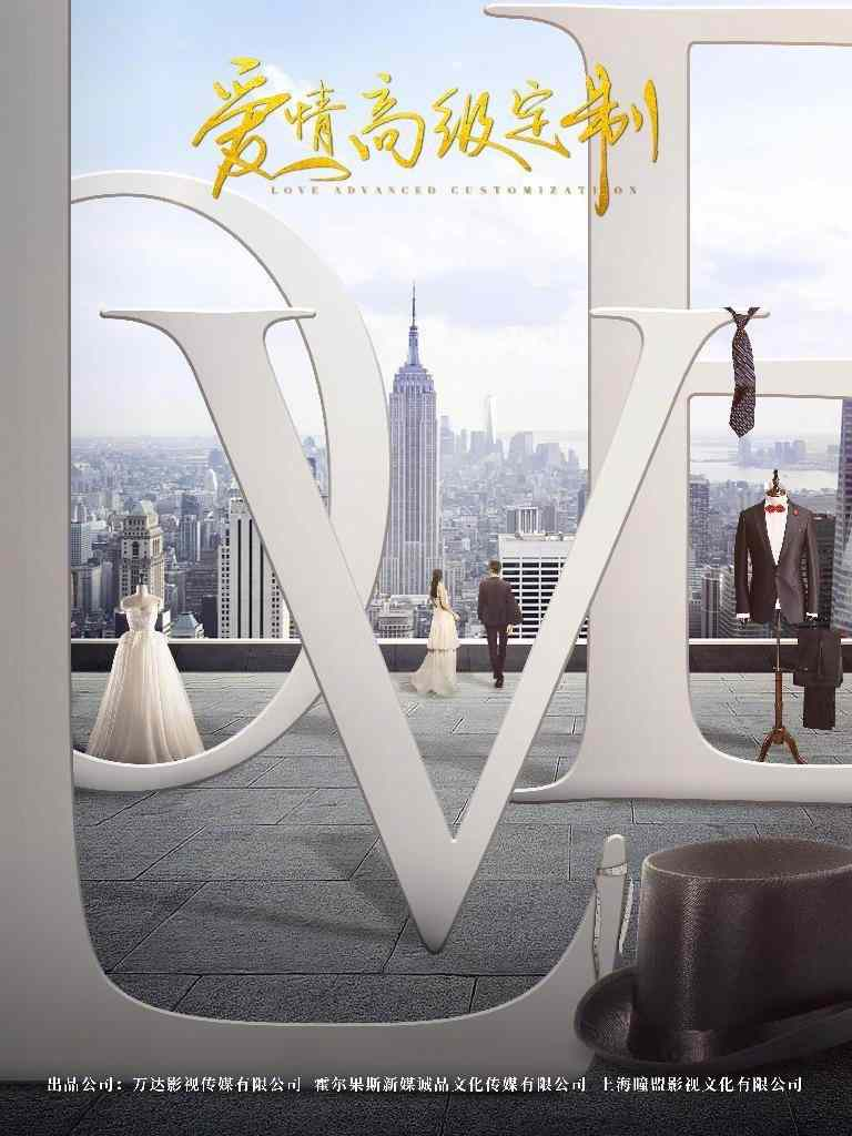 Love Designer 2020 poster