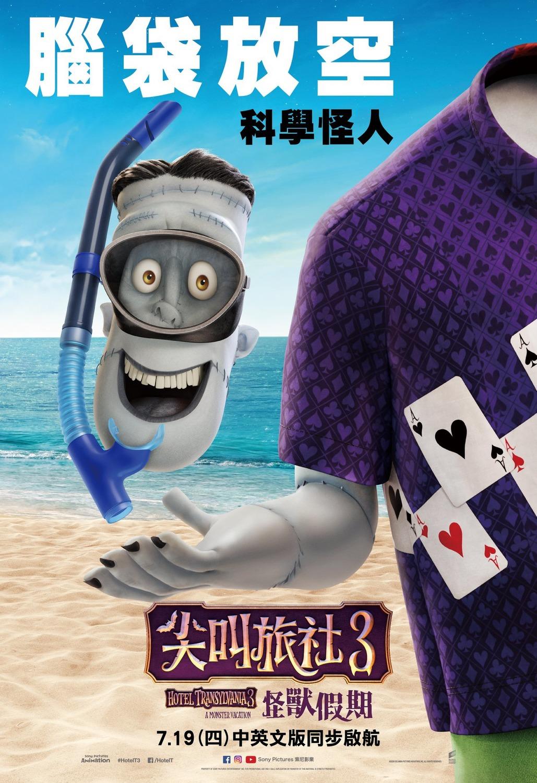 Hotel Transylvania 3 Summer Vacation Movie Poster 12