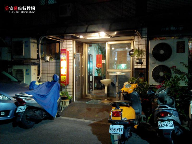 [北部] 台北市東區【棻蘭家廚】超下飯無菜單創意家常菜