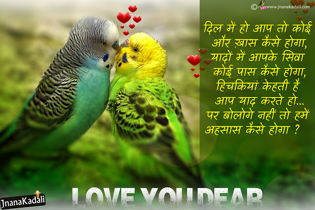 New and Nice Inspiring Hindi Love Quotes online, Popular hidni lanaguge Love Images, best Love Proposal Quotes and Tips in Hindi Language, Love Shayri for New Lover in Hindi Language, Dil SHayari in Hindi with Nice images, Most Popular hindi Love Pictures and Messages online.Best and New Cool Hindi Love Quotes and Messages, Inspiring Bet Love Messages for Love, True Love Pictures in Hindi Language, Famous Love Birthday Love Quotations in Hindi Language, Awesome Hindi Love Shayari Free, Good Single Line Love Quotes in Hindi, Awesome Hindi Language Love Quotes Pictures.