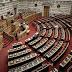 Την Δευτέρα η συζήτηση στη Βουλή για το πολυνομοσχέδιο με τα προαπαιτούμενα