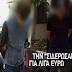 «Όσο φώναζα τόσο με έκαιγαν», κατέθεσε η 86χρονη που έπεσε θύμα των Γεωργιανών ληστών με το σίδερο [Βίντεο]