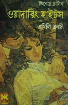 ডাউনলোড ওয়াদারিং হাইটস PDF – এমিলি ব্রোন্ট   Wuthering Heights Bangla Pdf   Emily Bronte