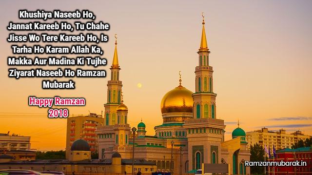 ramadan kareem 2018 wishes