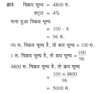 प्रश्न-2  यदि एक बाइसिकल को 4 प्रतिशत के बट्टा पर 4800 रूपये में बेच दिया जाता है तो इस बाइसिकल का  अंकित  मूल्य ज्ञात कीजिये।