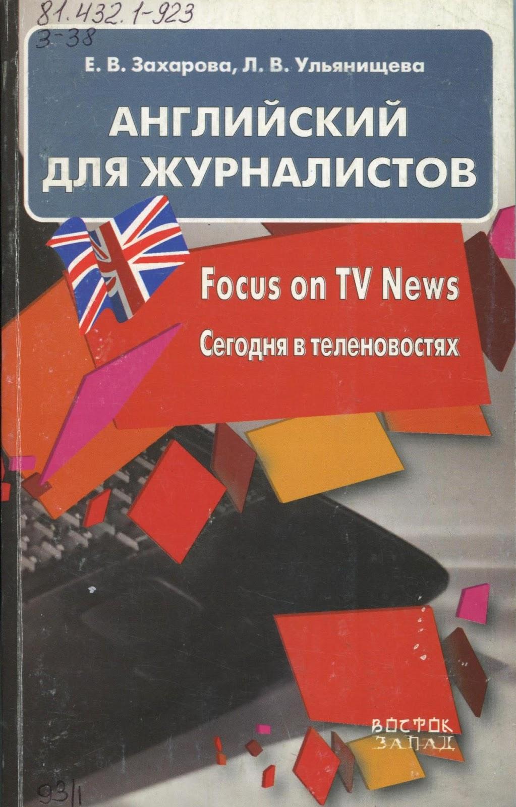 для решебник английский журналистов