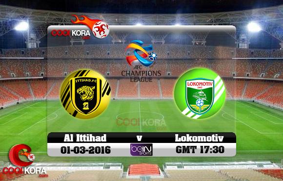 مشاهدة مباراة الاتحاد ولوكوموتيف اليوم 1-3-2016 في دوري أبطال آسيا