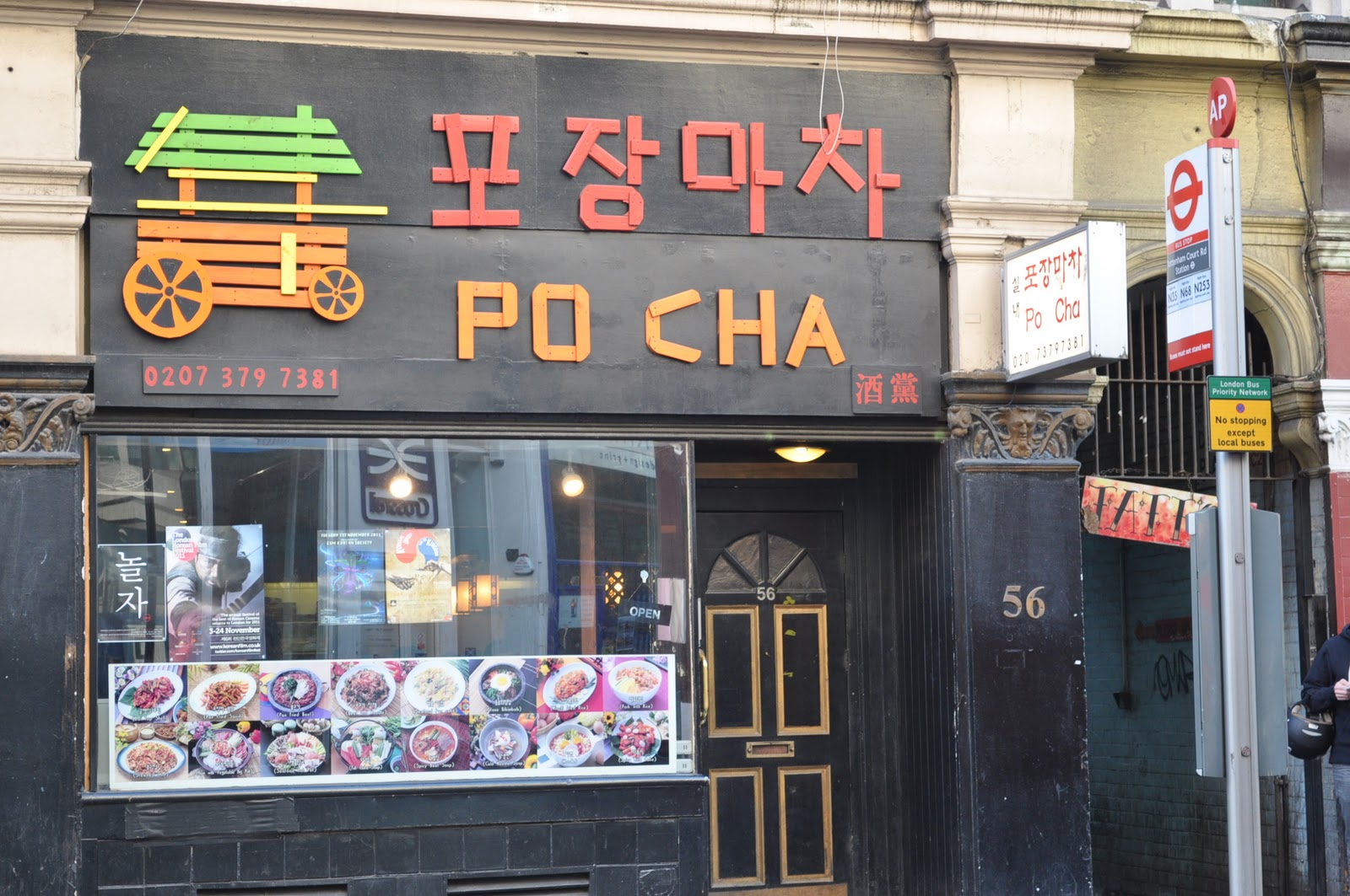 Hana Korean Restaurant London United Kingdom