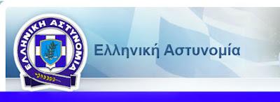 Σε αυξημένη ετοιμότητα η Ελληνική Αστυνομία και το Πυροσβεστικό Σώμα λόγω των έντονων καιρικών φαινομένων