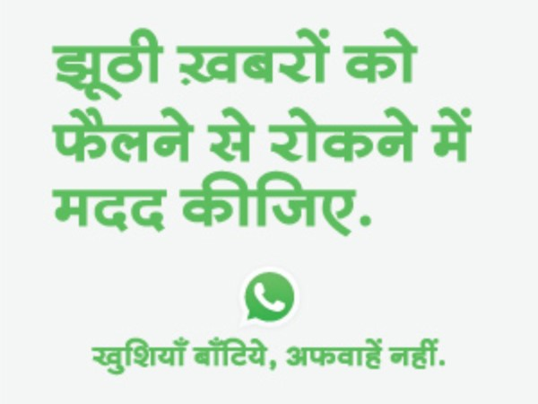 Whatsapp पर अफ़वाहों और झूठी खबरों को फैलने से रोकना हम सब की जिम्मेदारी है. पर कैसे?