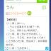 用免費App瘋狂背日語單字