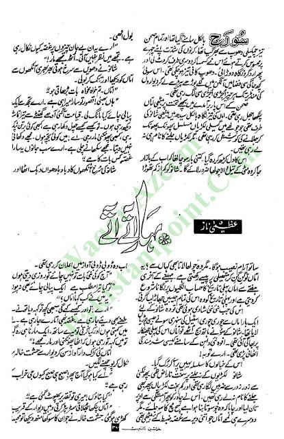 Free download Bahar aaty aaty novel by Uzma Naz pdf