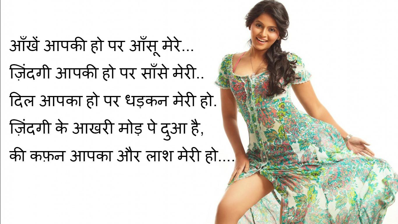 Showing Media Posts For Beautiful Shayari Xxx