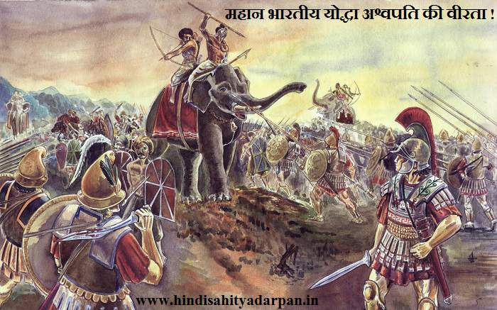 alexander,Ashwapati,Bravery Stories Of Indian Warriors,Great warriors Of India