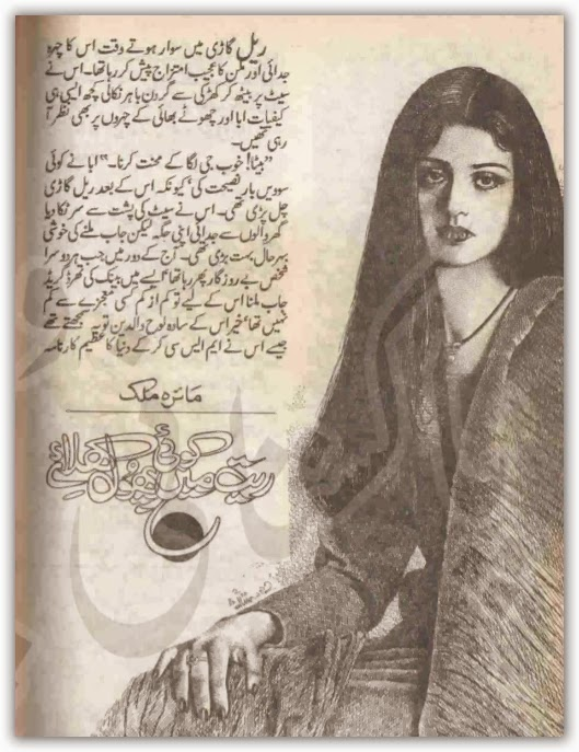 Rait main koi phool khilaye Maira Malik