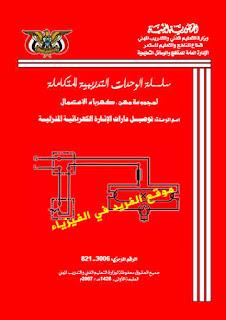 تحميل كتاب توصيل دارات الإنارة الكهربائية المنزلية pdf