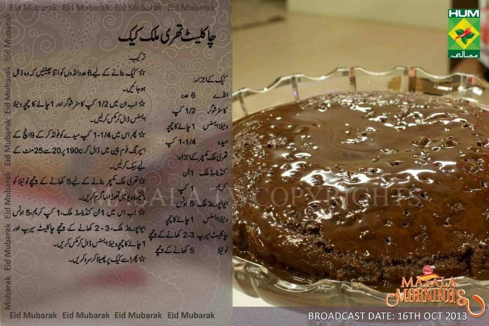 Chocolate Cake Recipe In Urdu Pakistan: Masala Mornings With Shireen Anwer: Chocolate Three Milk Cake