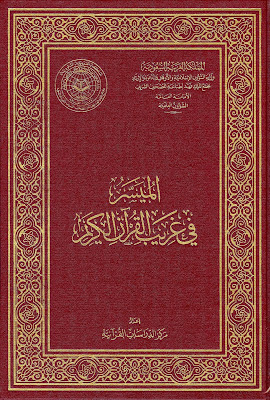 الميسر في غريب القرآن الكريم (ملون)