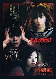 Kojuncha part 1-3 โคจุนชา ตำนานสามสยอง (2011)